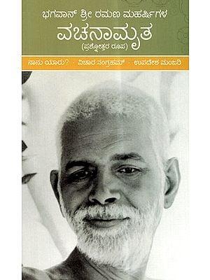 Bhagavan Sri Ramana Maharshigala Vachanamruta (Kannada)