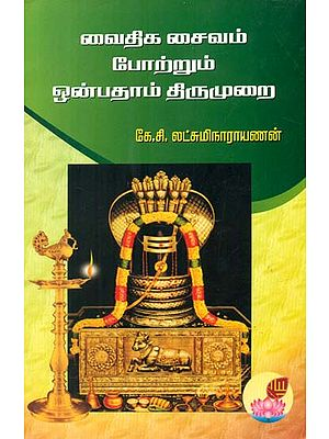 Ninth Part of Thirumurai as Appreciated by Orthodox Saivites (Tamil)