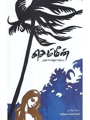 Chemmeen in Tamil (Novel)