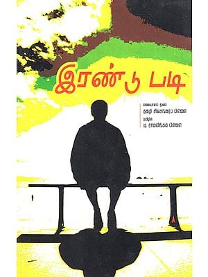 Irandu Padi in Tamil (Novel)