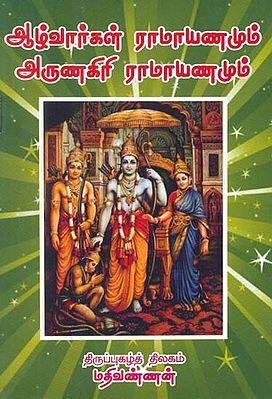 Alwar's Ramayana and Arunagiri's Ramayana (Tamil)