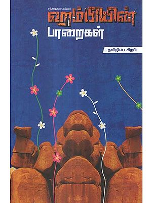 Hampiyin Paaraigal in Tamil (Poetry)