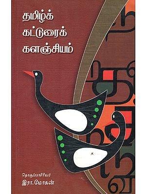 Tamizh Katturai Kalanjiyam- Anthology of Tamil Essays (Tamil)