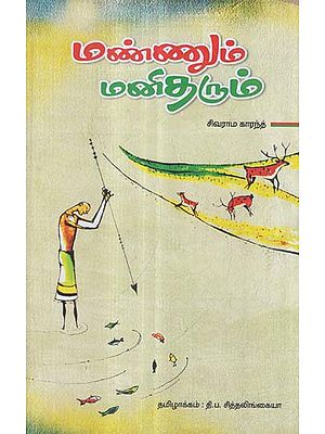 Mannum Manitharum in Tamil (Novel)