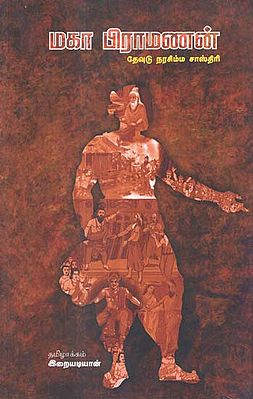 Maha Brahmanan (Tamil)