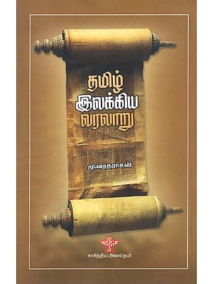Tamizh Ilakkiya Varalaru- History of Tamil Literature (Tamil)