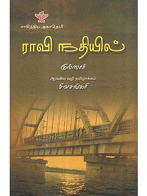 Raavi Nadhiyil in Tamil (Short Stories)