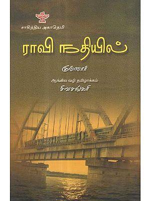 Raavi Nadhiyil in Tamil (Short Stories)
