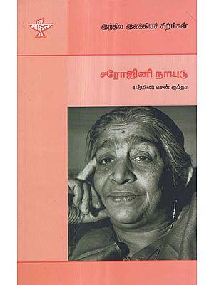 Sarojini Naidu- A Monograph in Tamil