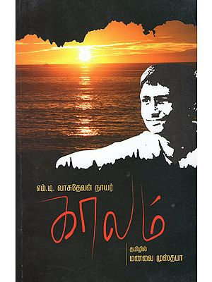 Kalaam in Tamil (Award Winning Novel)