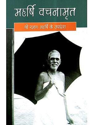 महर्षि वचनामृत: श्री रमण महर्षि के उपदेश - Gospels of Maharishi Ramana