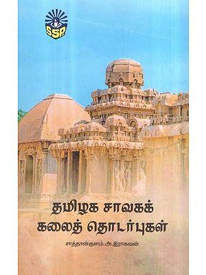 Cultural Relations of Tamil Savagas