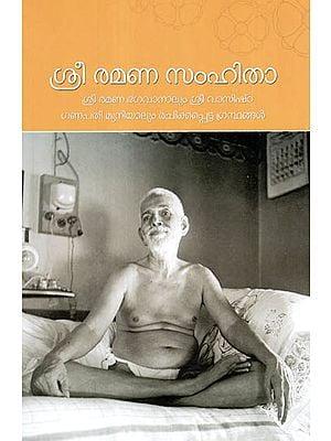 Ramana Samhita (Malayalam)