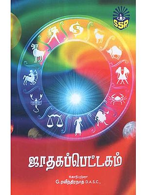 A Treasure Trove of Horoscope in Tamil