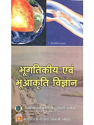भुगतिकीया एवं भूआकृति विज्ञान - Geodynamics and Geomorphology
