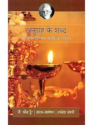अनुग्रह के शब्द- भगवान श्री रमन महर्षि के उपदेश - Graceful Preachings of Maharishi Ramana