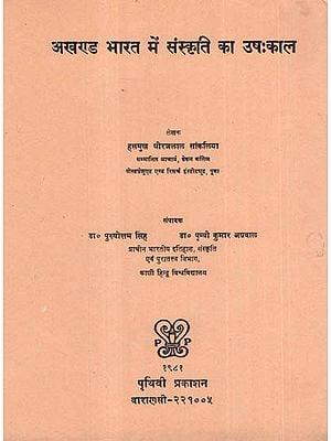 अखण्ड भारत में संस्कृति का उषःकाल - Prehistoric Indian Culture (An Old and Rare Book)