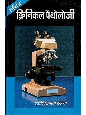 क्लिनिकल पैथोलोजी - Clinical Pathology (Including Laboratory Technique, Parasitology Bacteriology & Chemical Examinations)