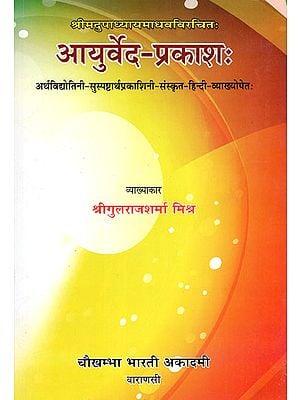 आयुर्वेद-प्रकाश : - Ayurveda-Prakash of Acharya Sri Madhava