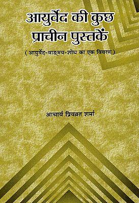 आयुर्वेद की कुछ प्राचीन पुस्तकें - A Description of Ayurvedic Research Literature
