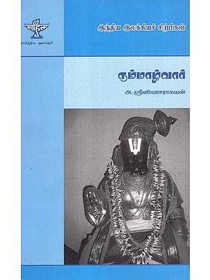 Nammalvar- Monograph in Tamil