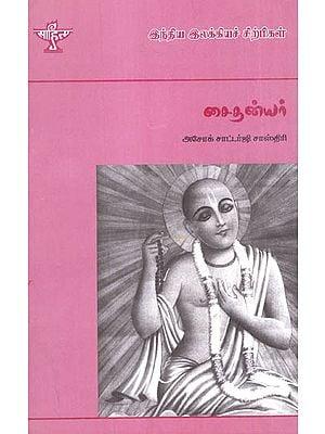 Caitanyar Monograph in Tamil