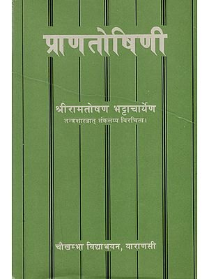 प्राणतोषिणी : Prana Toshini (An Old and Rare Book)