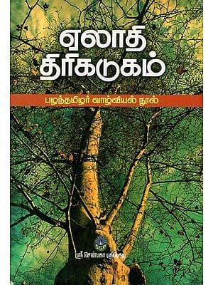 Elathi Thirikkadugam- Ancient Biography (Tamil)