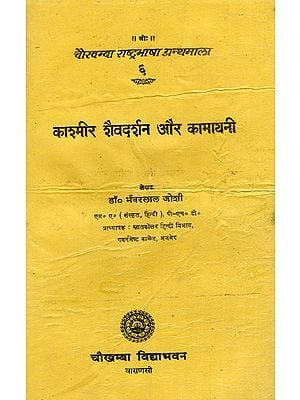 काश्मीर शैवदर्शन  और कामायनी : Kashmir Saivadarshana Aur Kamayani- Kashmir Monistic Shaivism and Its Influence on Kamayani (An Old and Rare Book)
