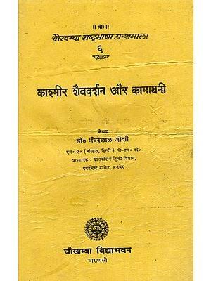 काश्मीर शैवदर्शन  और कामायनी : Kashmir Saivadarshana Aur Kamayani- Kashmir Monistic Shaivism and Its Influence on Kamayani (An Old and Rare Book)