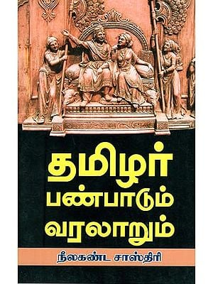 Tamil Culture and History