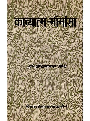 काव्यात्म मीमांसा: Kavyatma- Mimamsa (A Critique of the Soul of Poetry)