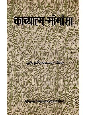 काव्यात्म मीमांसा: Kavyatma- Mimamsa (A Critique of the Soul of Poetry)