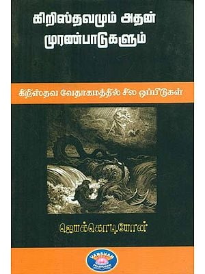 Christianity and Its Contractions (Tamil)