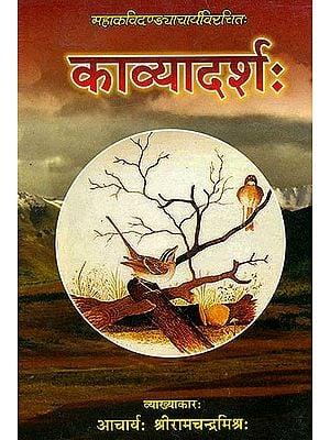 काव्यादर्श: (संस्कृत एवम् हिन्दी अनुवाद) - Kavyadarsha of Mahakavi Dandi