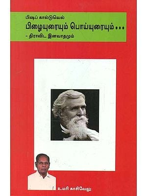 Robert Caldwell Wrong and Untrue Analysis and Dravidian Caste Politics (Tamil)