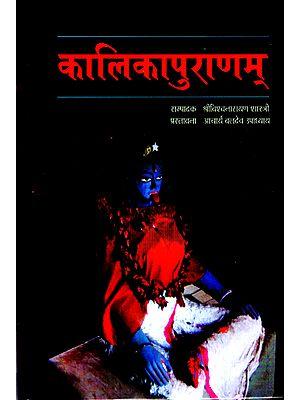 कालिकापुराणम् : Kalika Puranam