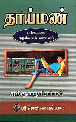 Thai Mann (Tamil)