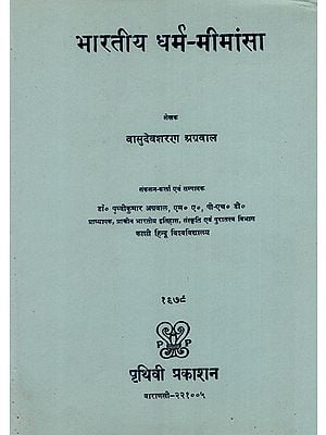 भारतीय धर्म-मीमांसा : Indian Dharma Mimamsa- Collection of Papers (Old and Rare Book)