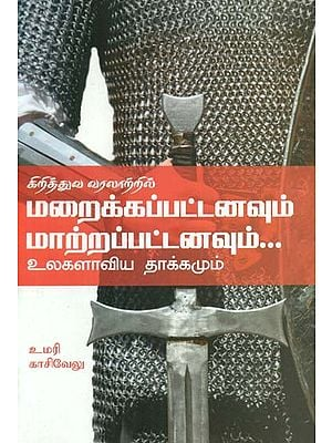 Hidden and Changed History of Christianity and Its Implications On War (Tamil)
