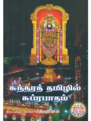 Kasivelu Suprabath In Sweet Tamil