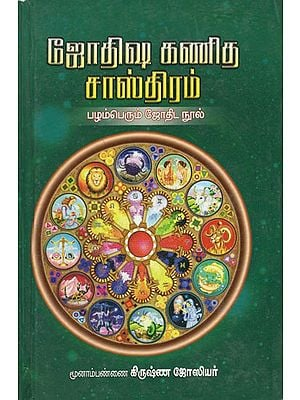Astrology Past One Mathematics Collection (Tamil)