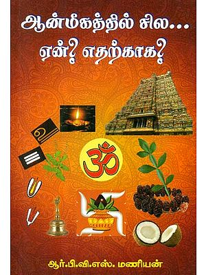 Certain Religious Practices- Why and For What (Tamil)