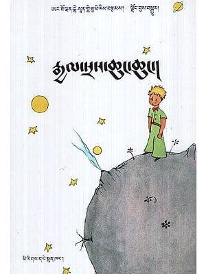 The Little Prince (Tibetan)