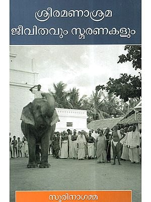 Sri Ramanasrama Jeevithavum Smarankalum (Malayalam)