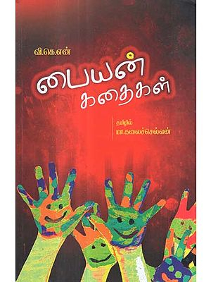 Payyan Kathaikal in Tamil (Short Stories)