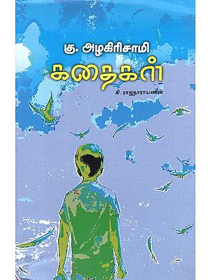 Ku. Azhagirisami Kathaigal in Tamil (Stories)