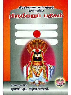 Thirignana Sambandar's Thiruneetru Padhigam With Explanation (Tamil)