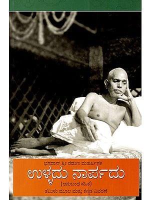 Bhagavan Sri Ramana Maharshigalavara Ulladu Narpadu (Kannada)