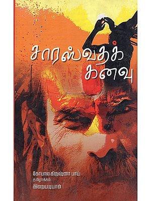Sarasvadha Kanavu in Tamil (Award Winning Novel)